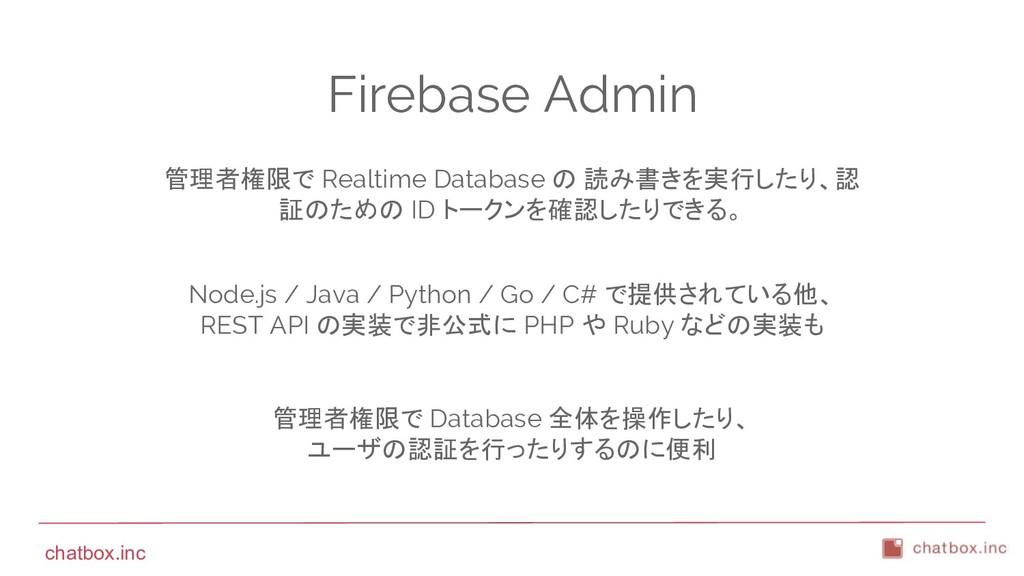 chatbox.inc Firebase Admin 管理者権限で Realtime Data...