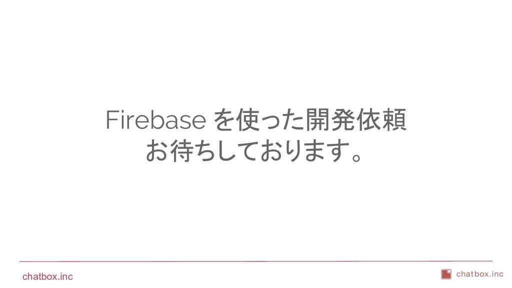 chatbox.inc Firebase を使った開発依頼 お待ちしております。