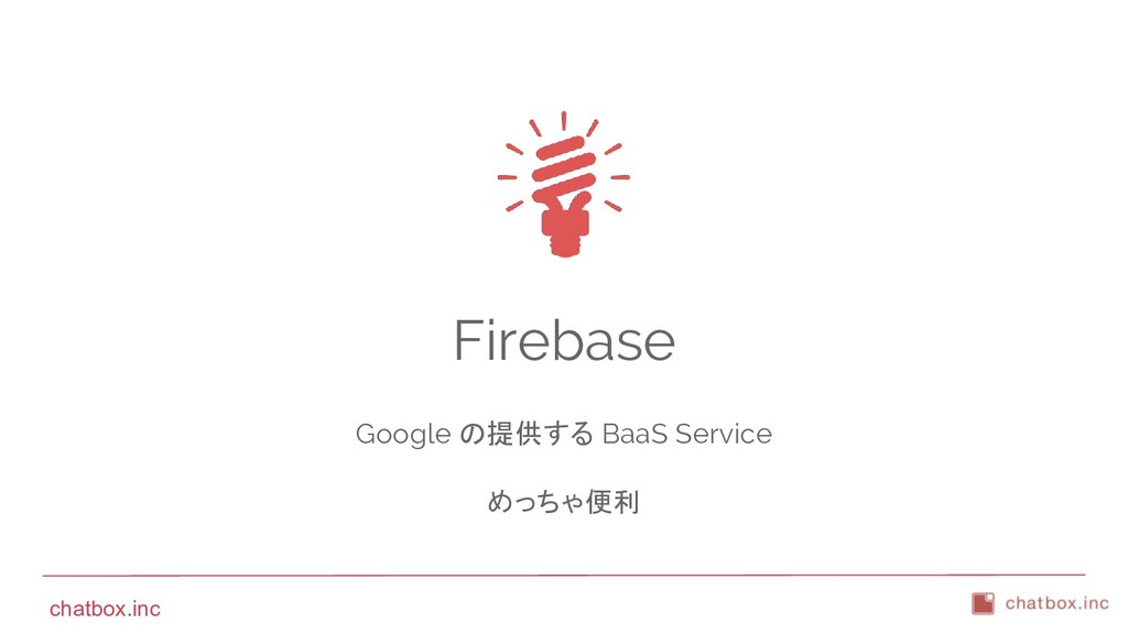 chatbox.inc Firebase Google の提供する BaaS Service ...