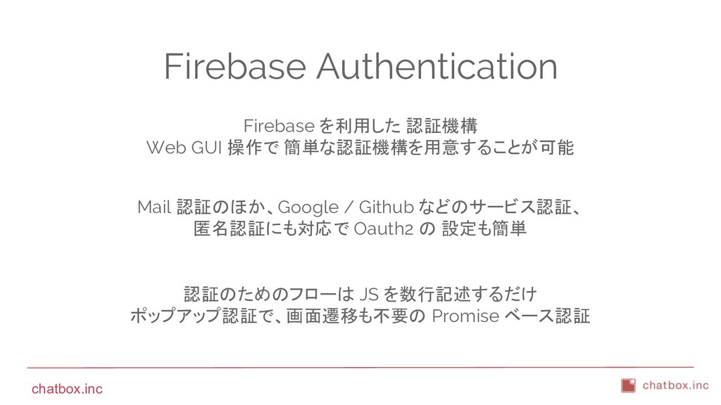 chatbox.inc Firebase Authentication Firebase を利...