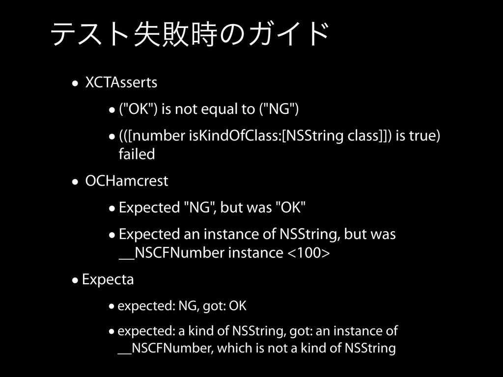 """ςετࣦഊͷΨΠυ • XCTAsserts •(""""OK"""") is not equal to..."""