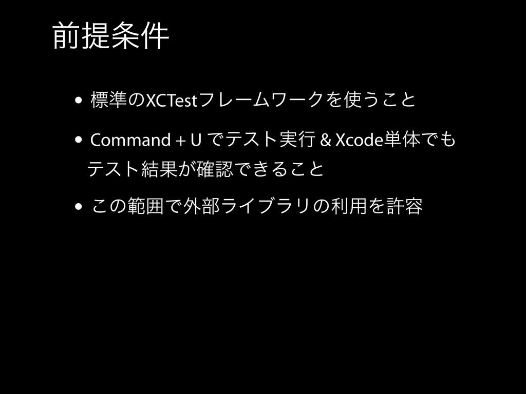 લఏ݅ • ඪ४ͷXCTestϑϨʔϜϫʔΫΛ͏͜ͱ • Command + U Ͱςετ...