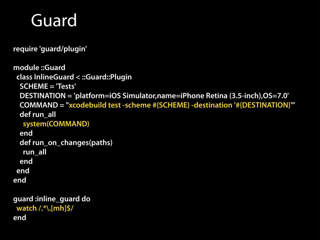 Guard require 'guard/plugin' ! module ::Guard c...