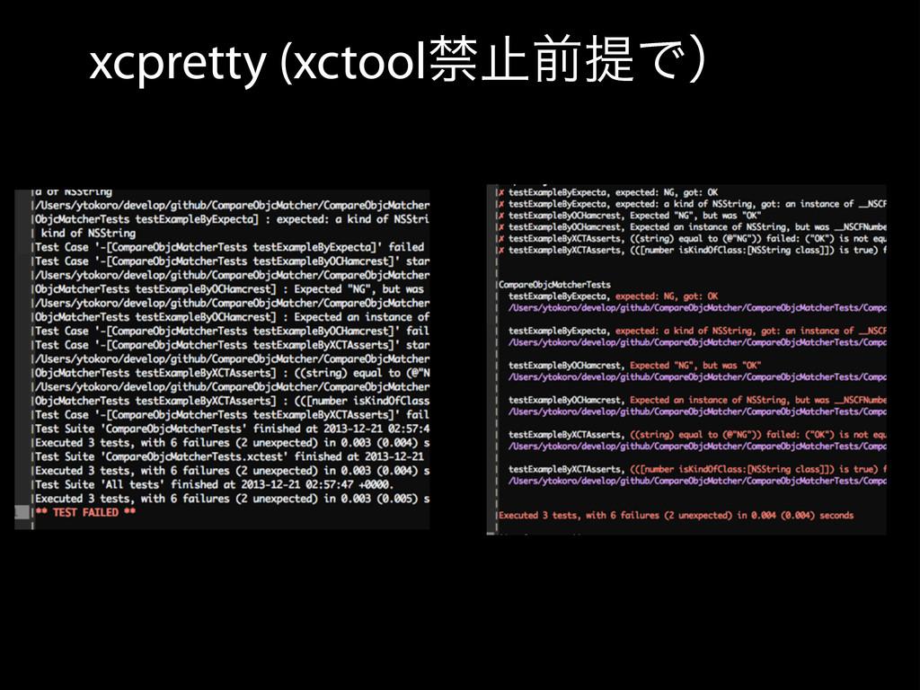 xcpretty (xctoolېࢭલఏͰʣ