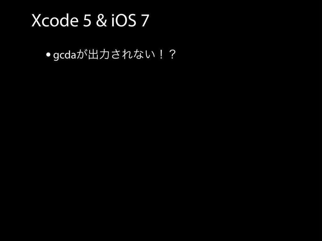 Xcode 5 & iOS 7 •gcda͕ग़ྗ͞Εͳ͍ʂʁ