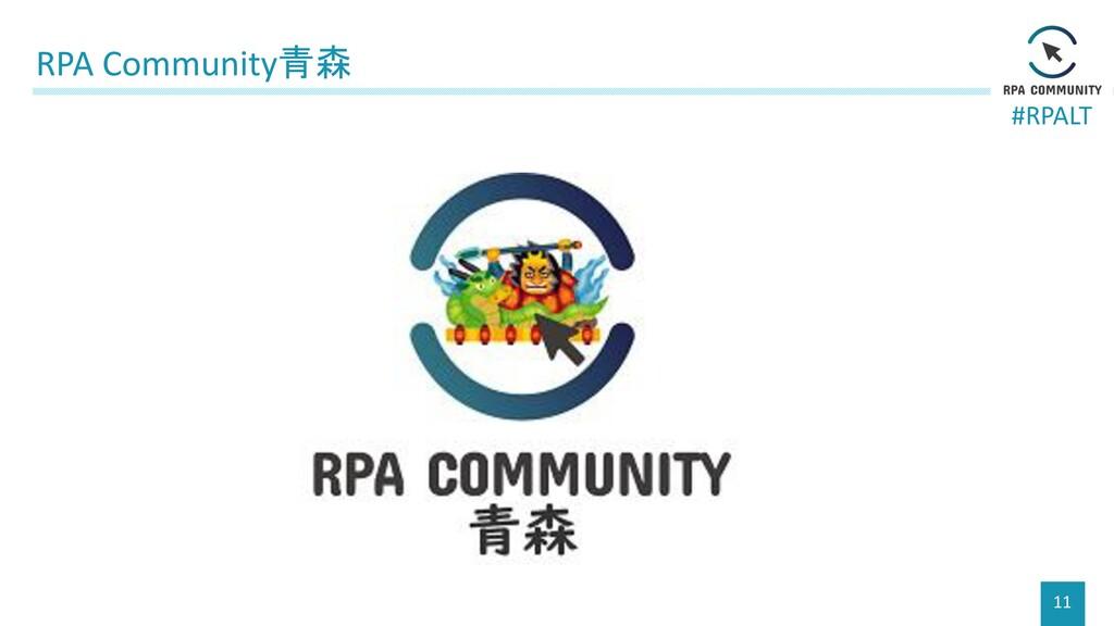 #RPALT RPA Community青森 11