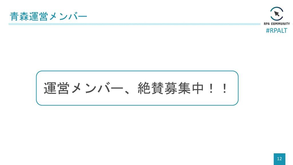 #RPALT 青森運営メンバー 12 運営メンバー、絶賛募集中!!