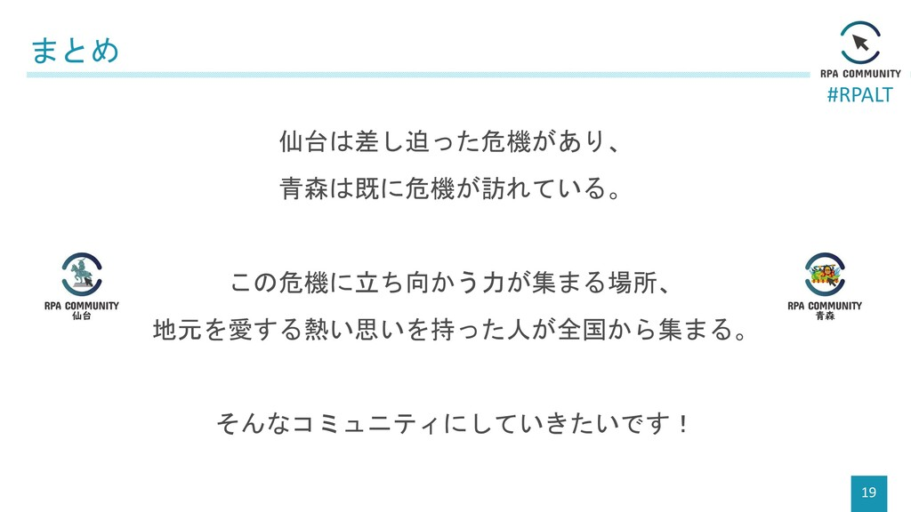 #RPALT まとめ 19 仙台は差し迫った危機があり、 青森は既に危機が訪れている。 この危...