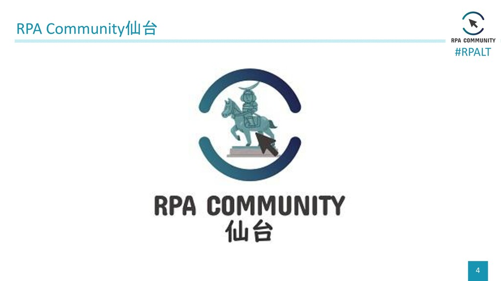 #RPALT RPA Community仙台 4