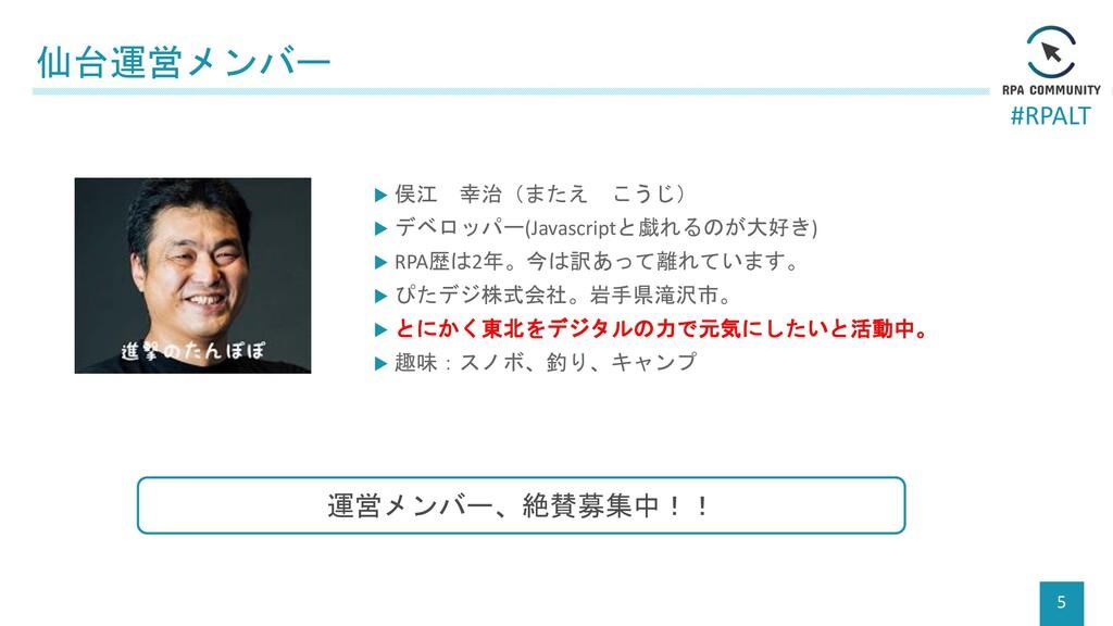 #RPALT 仙台運営メンバー 5  俣江 幸治(またえ こうじ)  デベロッパー(Jav...