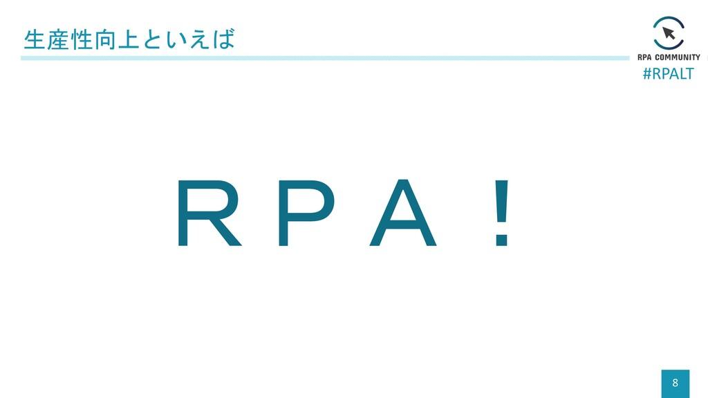 #RPALT 生産性向上といえば 8 RPA!