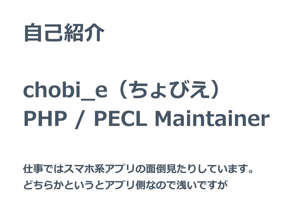 ⾃自⼰己紹介 chobi_̲e(ちょびえ) PHP / PECL Maintainer ...