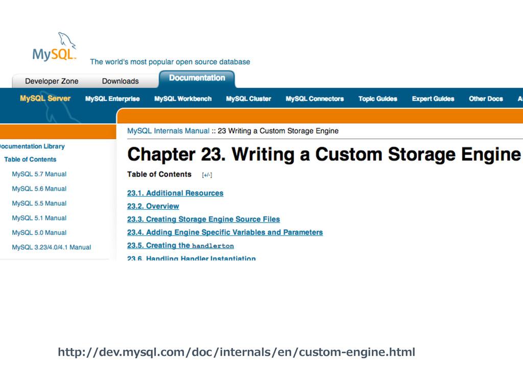 http://dev.mysql.com/doc/internals/en/custom-‐‑...