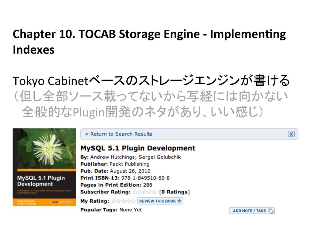 Chapter 10. TOCAB Storage Engine ...