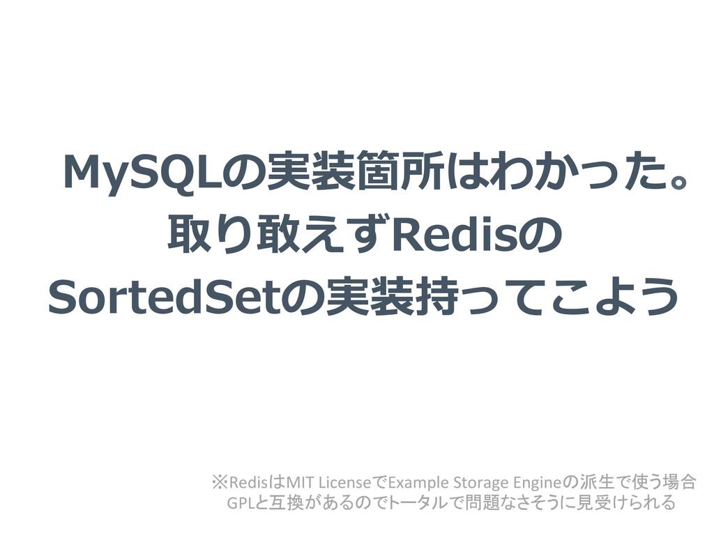 MySQLの実装箇所はわかった。 取り敢えずRedisの SortedSetの実装持ってこよう...