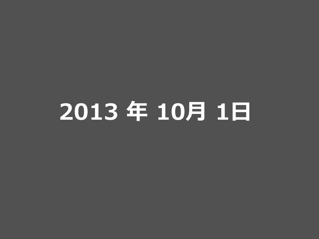 2013 年年 10⽉月 1⽇日
