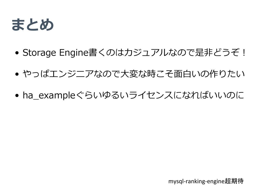 まとめ • Storage Engine書くのはカジュアルなので是⾮非どうぞ! • やっ...