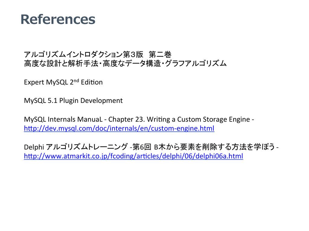 References アルゴリズムイントロダクション第3版 第二巻  高度な設計と解析手...