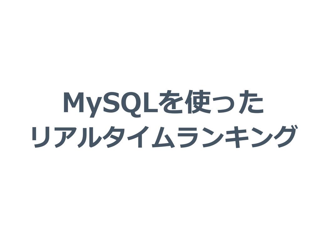 MySQLを使った リアルタイムランキング