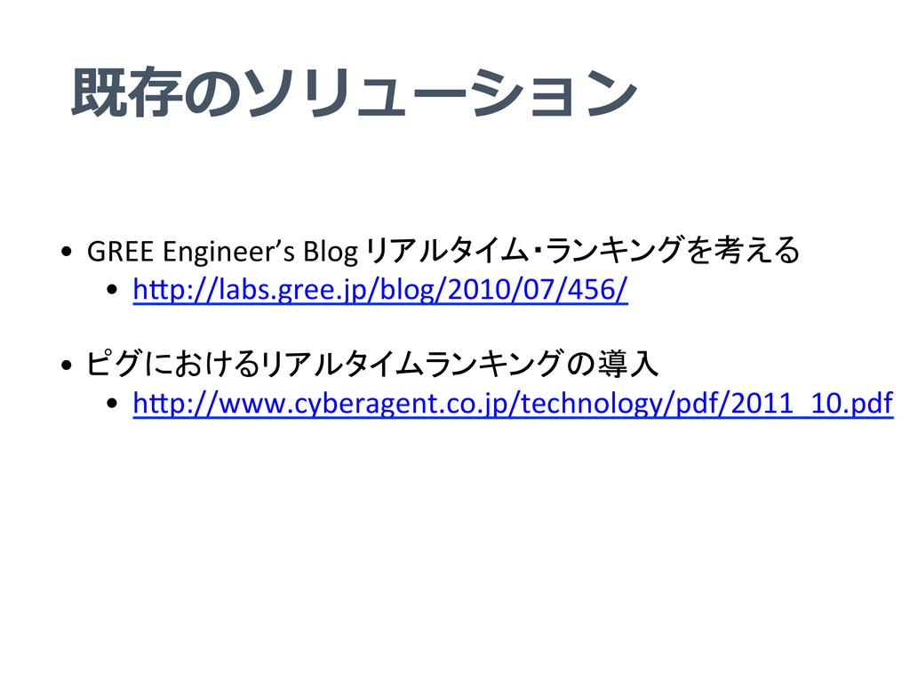既存のソリューション • GREE Engineer's Blog リアル...