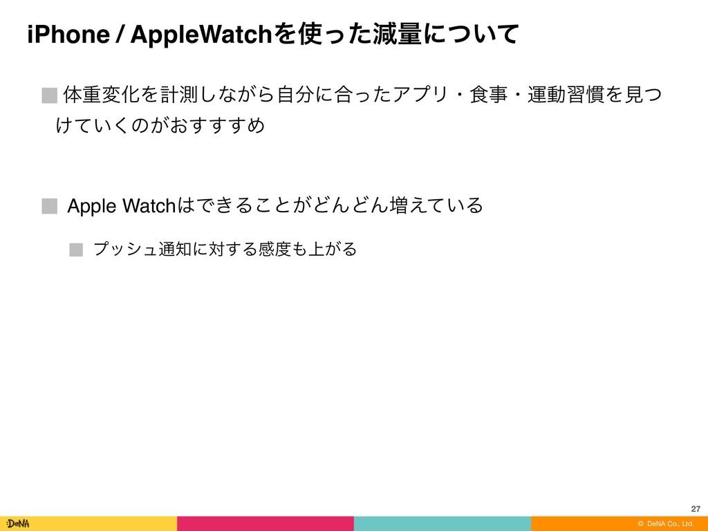 © DeNA Co., Ltd. 27 iPhone / AppleWatchΛ࢖ͬͨݮྔʹͭ...