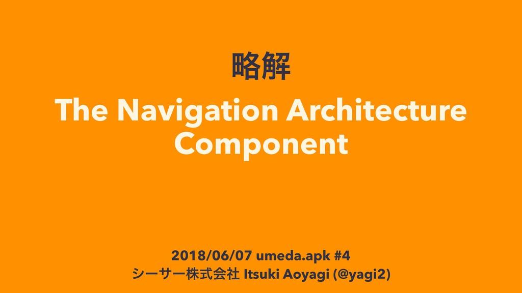 ུղ The Navigation Architecture Component 2018/0...