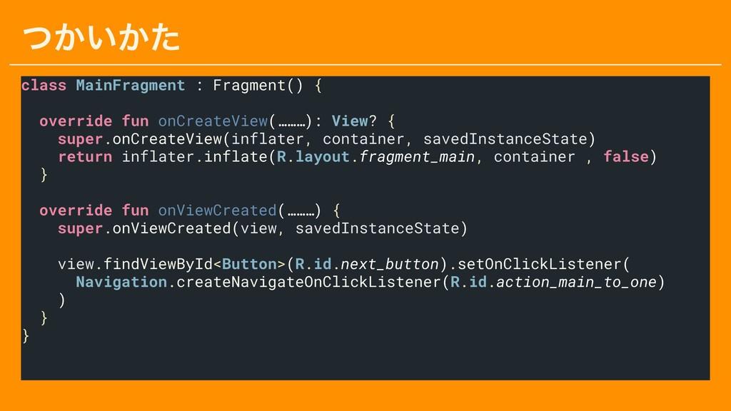 ͔͍͔ͭͨ class MainFragment : Fragment() { overrid...