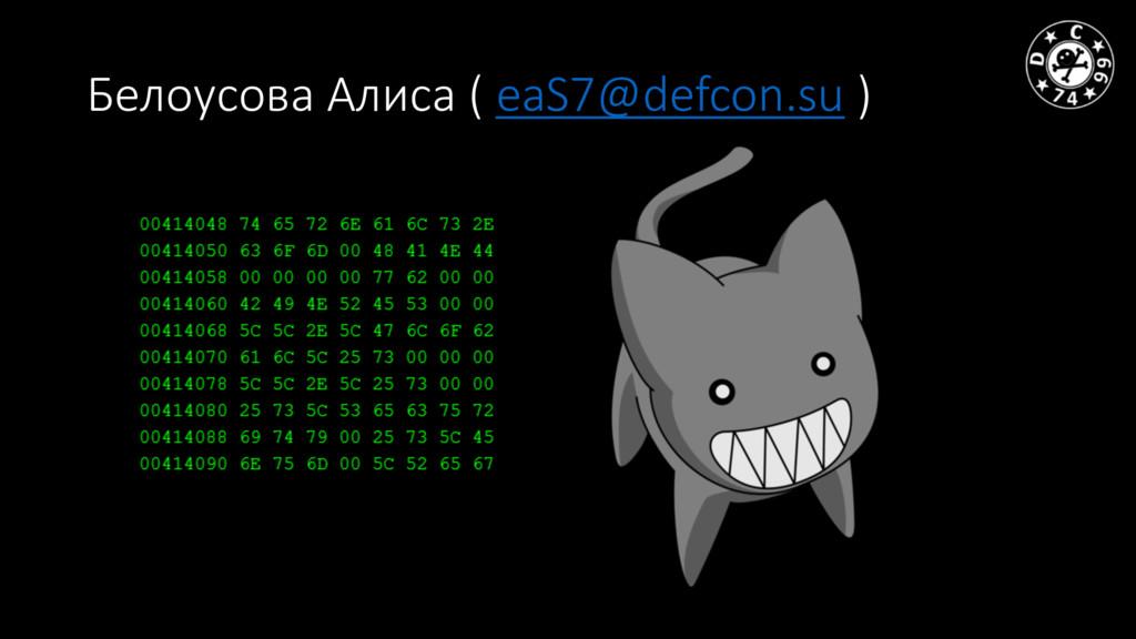 Белоусова Алиса ( eaS7@defcon.su )