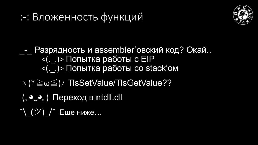 :-: Вложенность функций _-_ Разрядность и assem...
