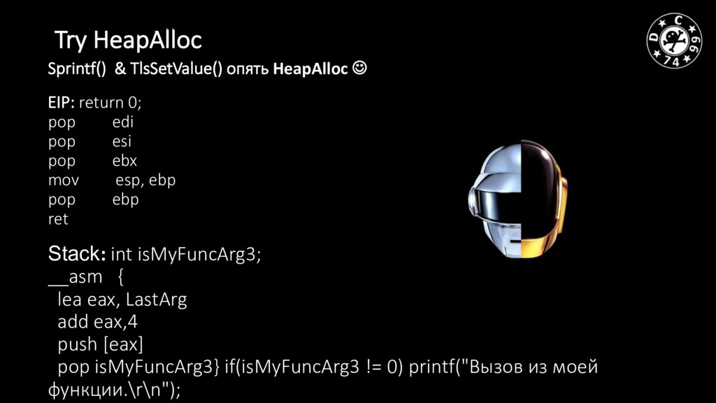 Try HeapAlloc Sprintf() & TlsSetValue() опять H...