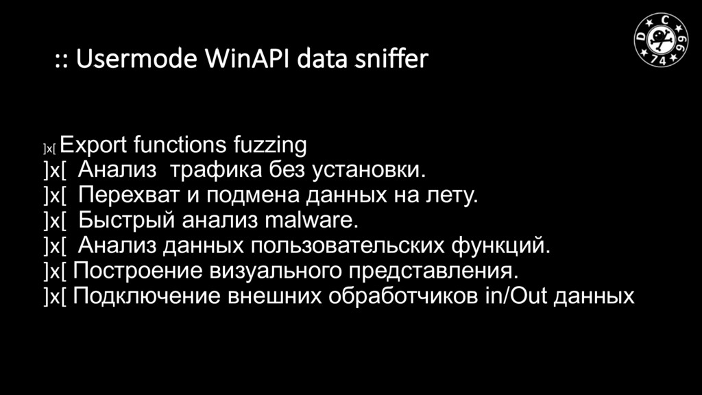 :: Usermode WinAPI data sniffer ]x[ Export func...