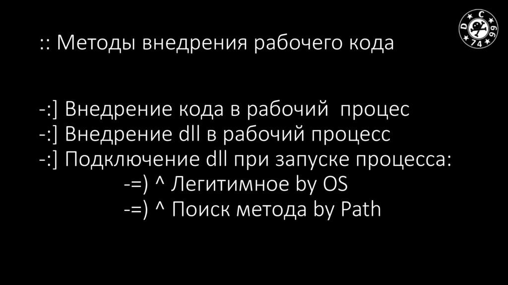:: Методы внедрения рабочего кода -:] Внедрение...