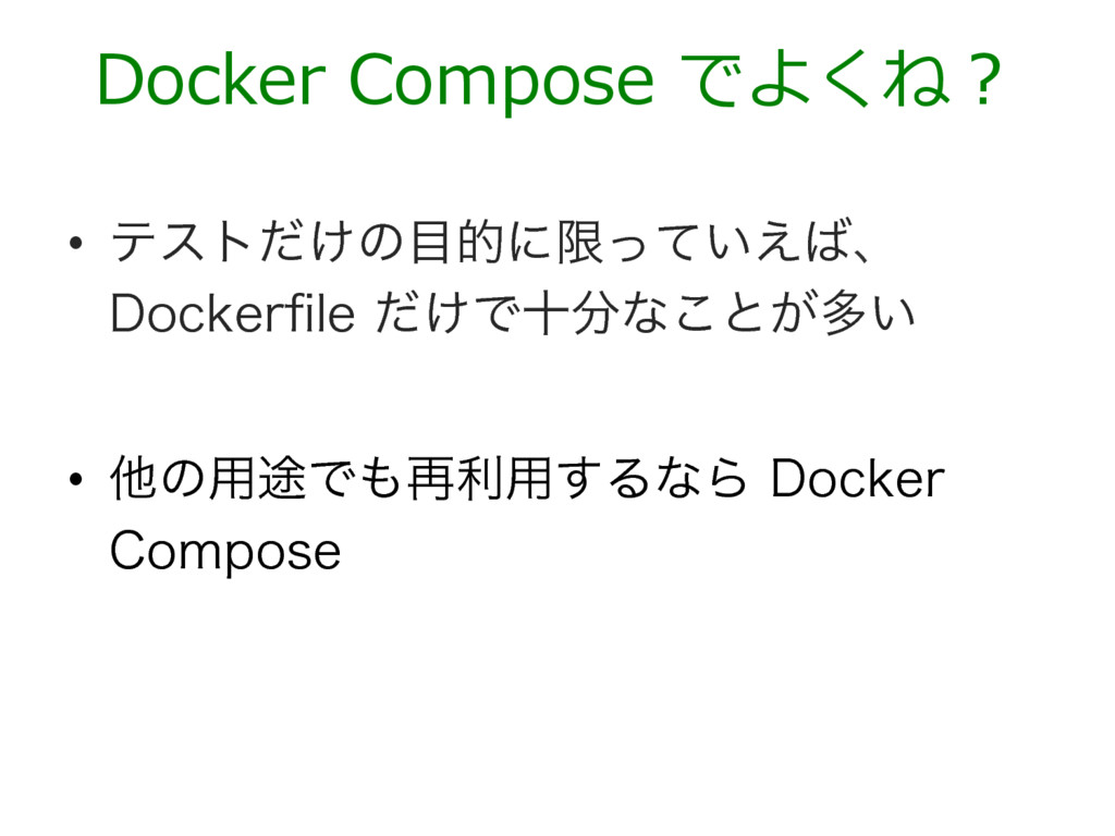 Docker Compose でよくね? • ςετ͚ͩͷతʹݶ͍ͬͯ͑ɺ %PDLFS...