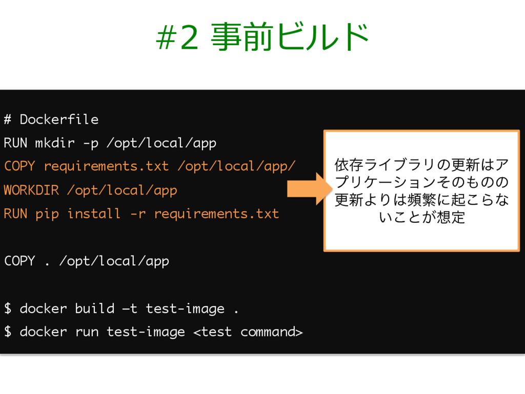 #2 事前ビルド # Dockerfile RUN mkdir -p /opt/local/a...