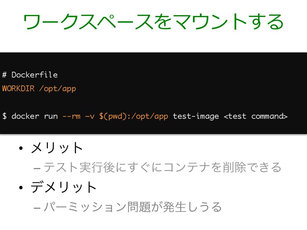 ワークスペースをマウントする # Dockerfile WORKDIR /opt/app $ ...