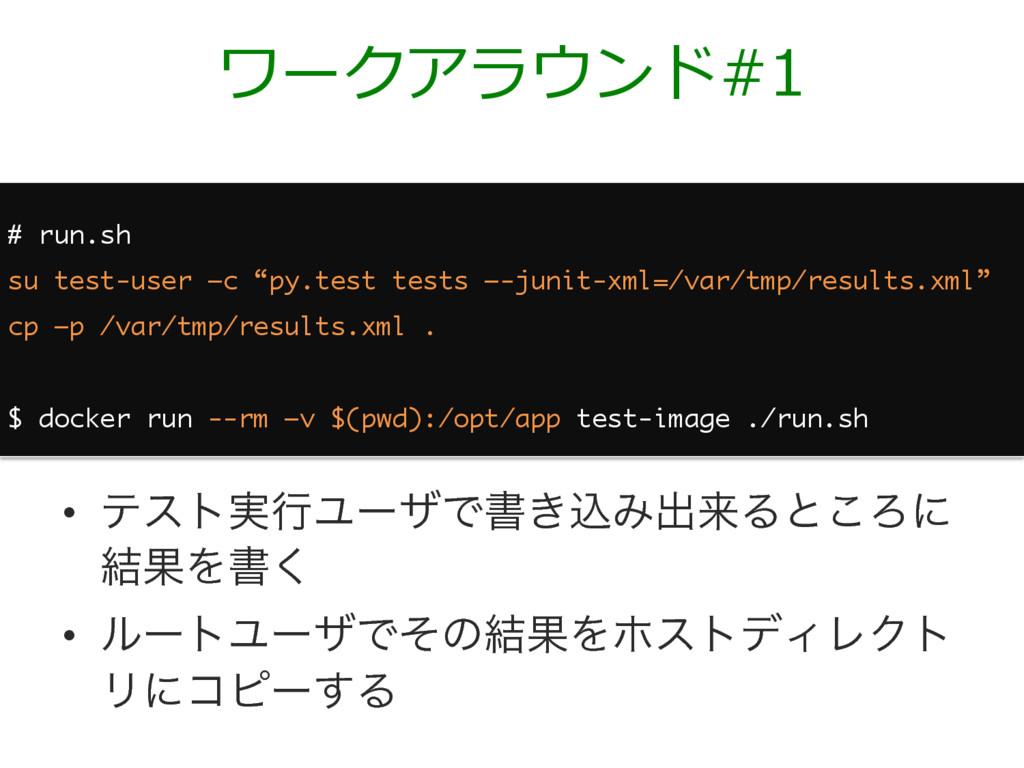 """ワークアラウンド#1 # run.sh su test-user –c """"py.test te..."""