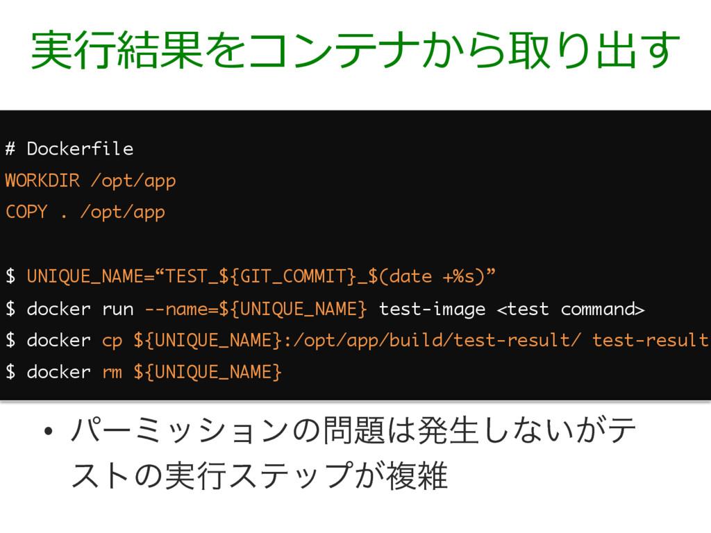 実⾏結果をコンテナから取り出す # Dockerfile WORKDIR /opt/app C...