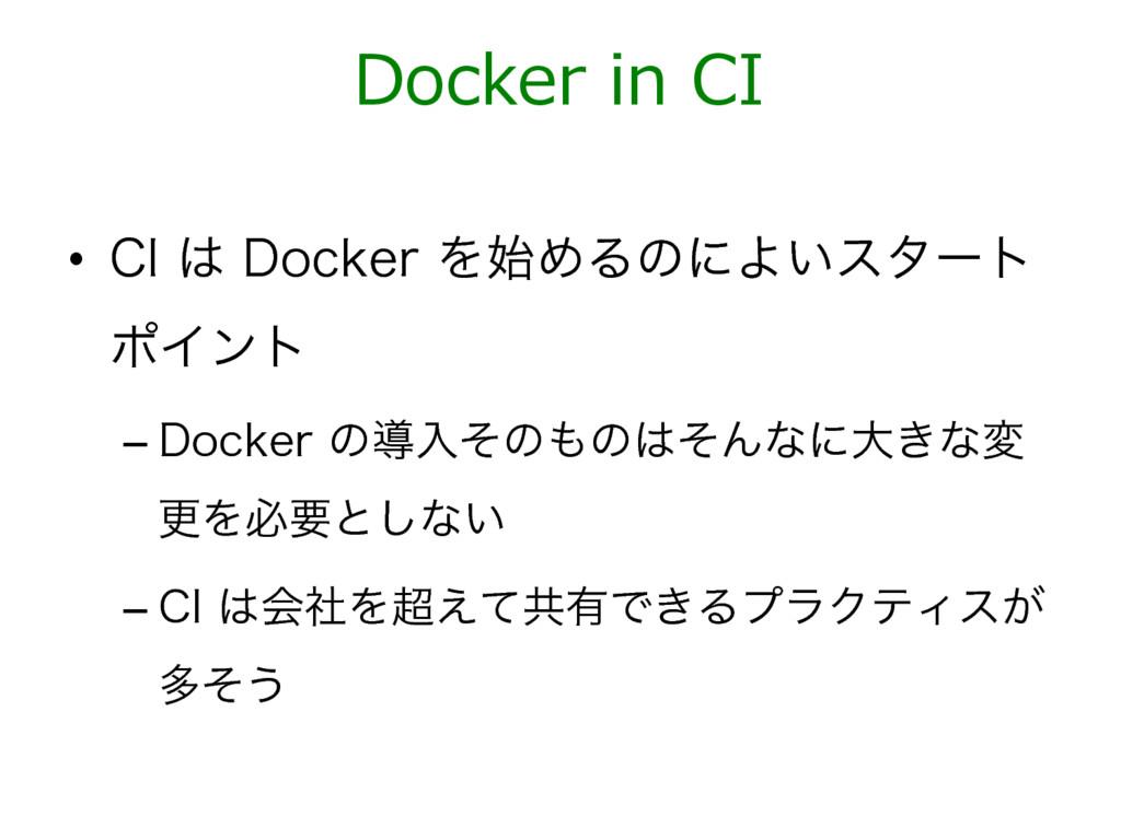 Docker in CI • $*%PDLFSΛΊΔͷʹΑ͍ελʔτ ϙΠϯτ ...