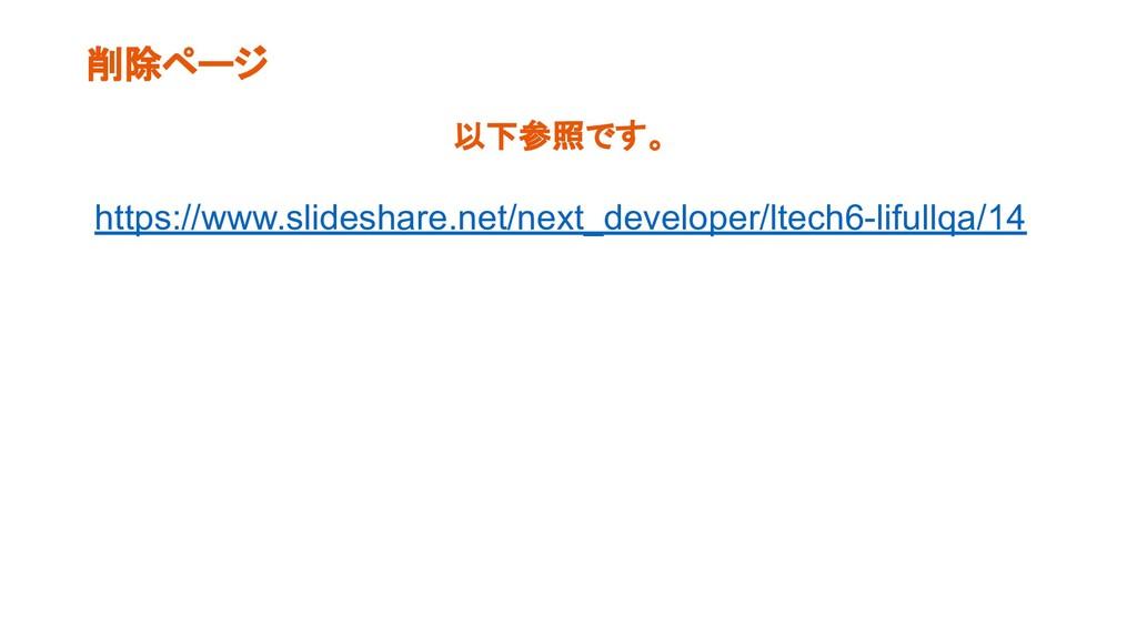 削除ページ 以下参照です。 https://www.slideshare.net/next_d...