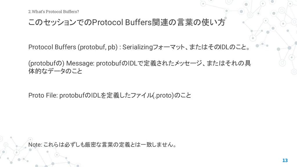 13 2.What's Protocol Buffers? このセッションでのProtocol...