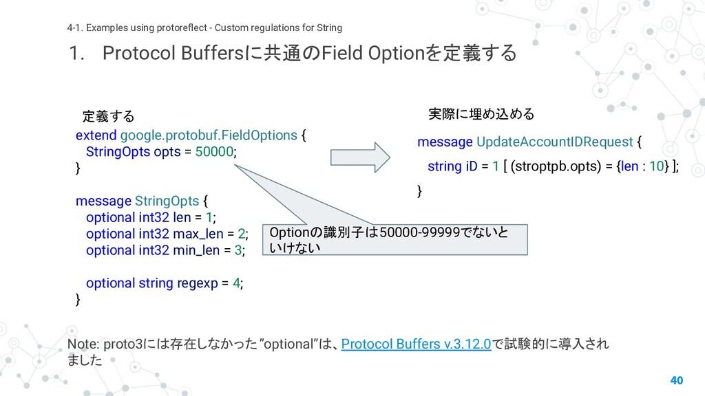 "Note: proto3には存在しなかった ""optional""は、Protocol Buff..."