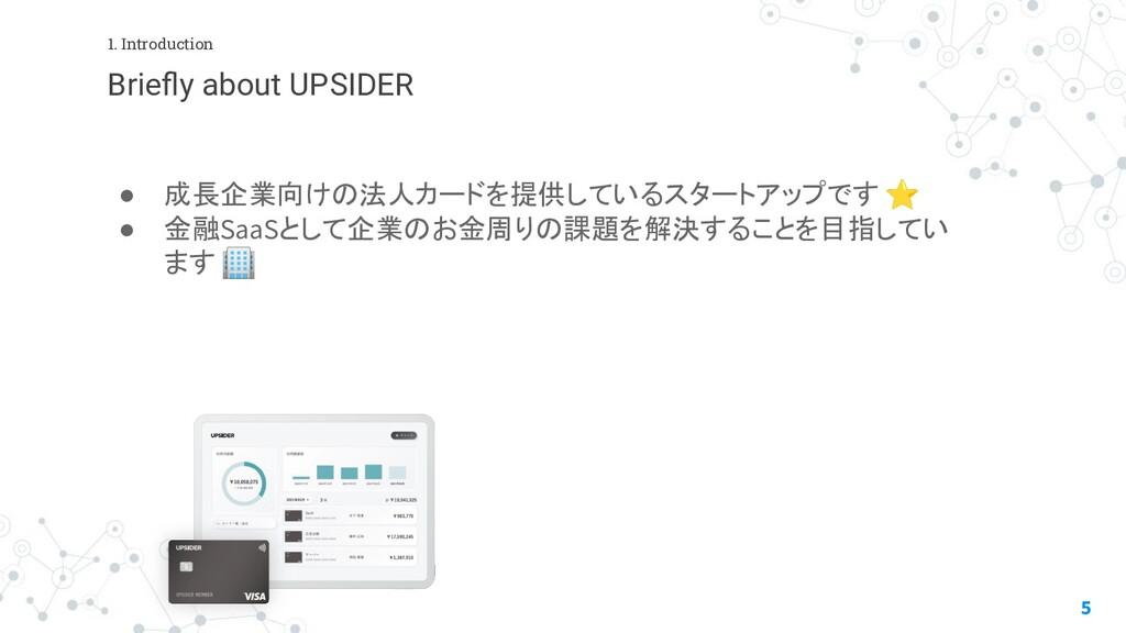 Briefly about UPSIDER ● 成長企業向けの法人カードを提供しているスタートア...