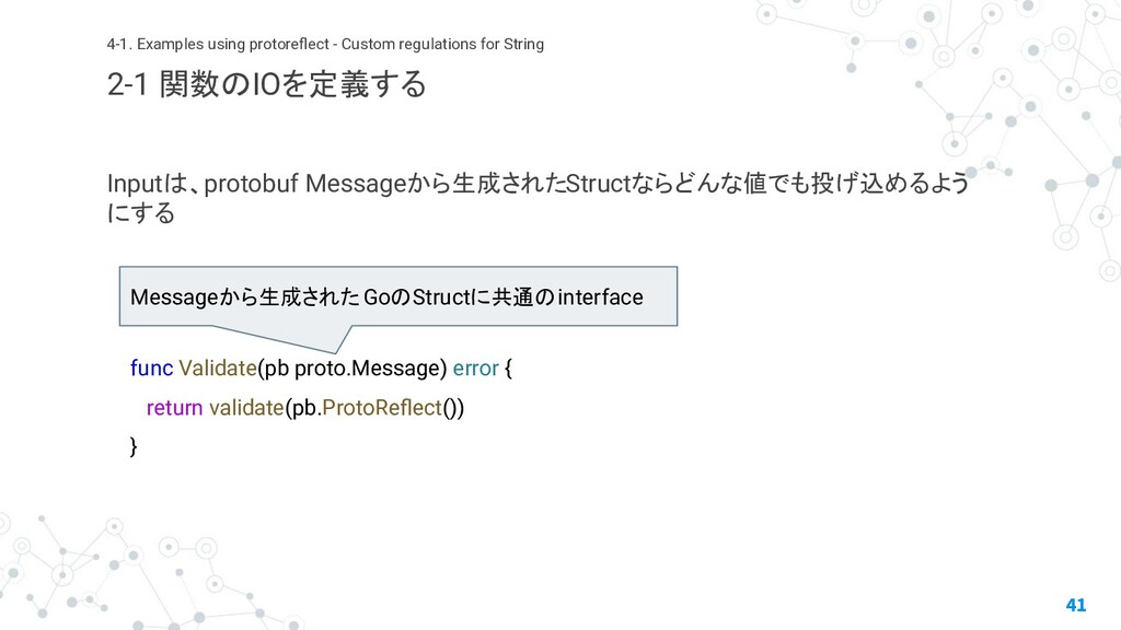 Inputは、protobuf Messageから生成されたStructならどんな値でも投げ込...