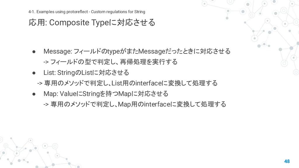 ● Message: フィールドのtypeがまたMessageだったときに対応させる -> フ...