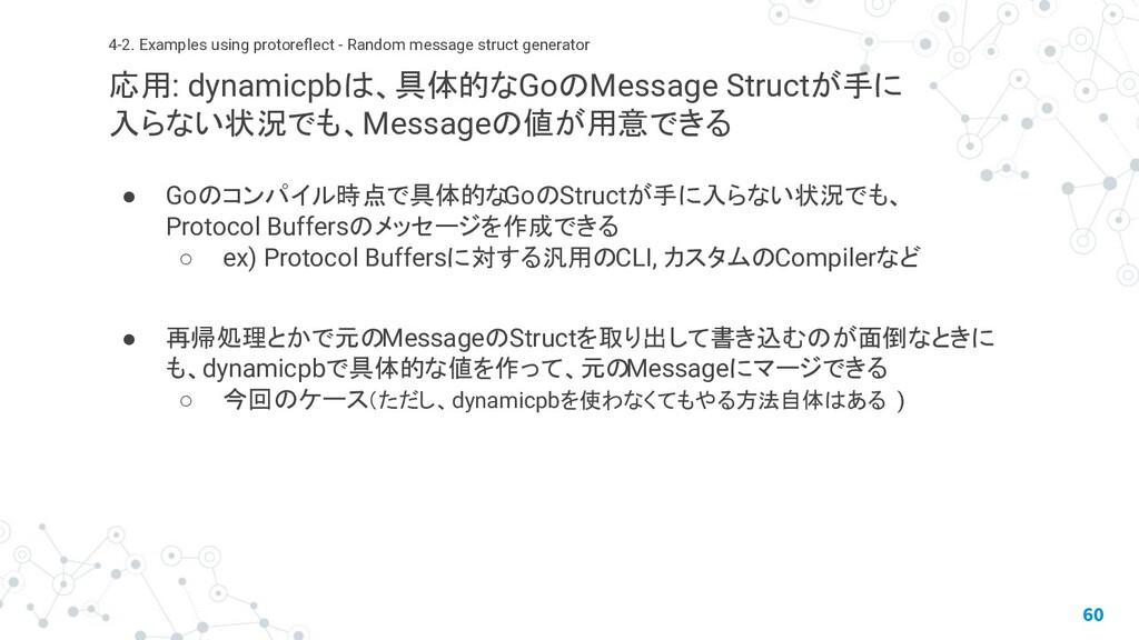 ● Goのコンパイル時点で具体的なGoのStructが手に入らない状況でも、 Protocol...