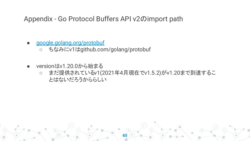 65 Appendix - Go Protocol Buffers API v2のimport...