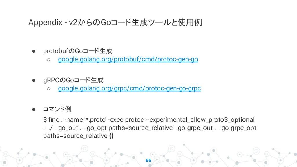 66 Appendix - v2からのGoコード生成ツールと使用例 ● protobufのGo...