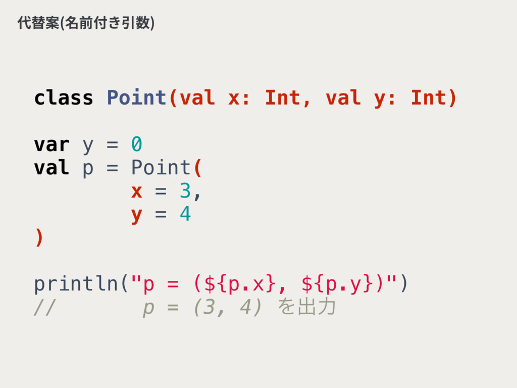 ➿剏周 せ⵸➰ֹ䒷侧  class Point(val x: Int, val y: Int)...