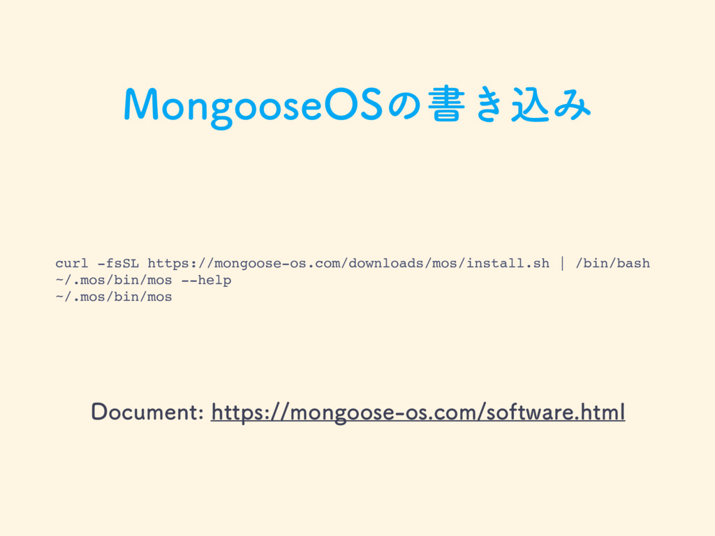 .POHPPTF04ͷॻ͖ࠐΈ curl -fsSL https://mongoose-os....