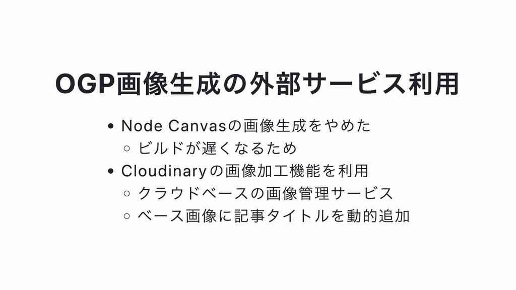 OGP画像⽣成の外部サービス利⽤ Node Canvasの画像⽣成をやめた ビルドが遅くなるた...